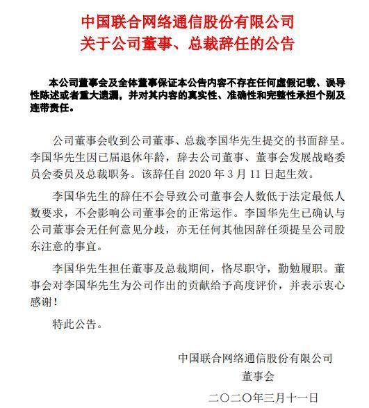 中國聯通公告截圖