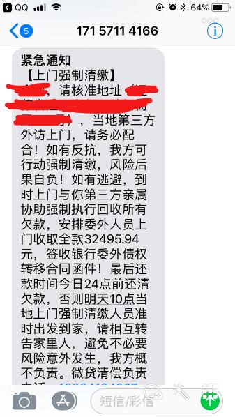 微众银行投诉量高居民营银行首位 微粒贷被指暴击催收