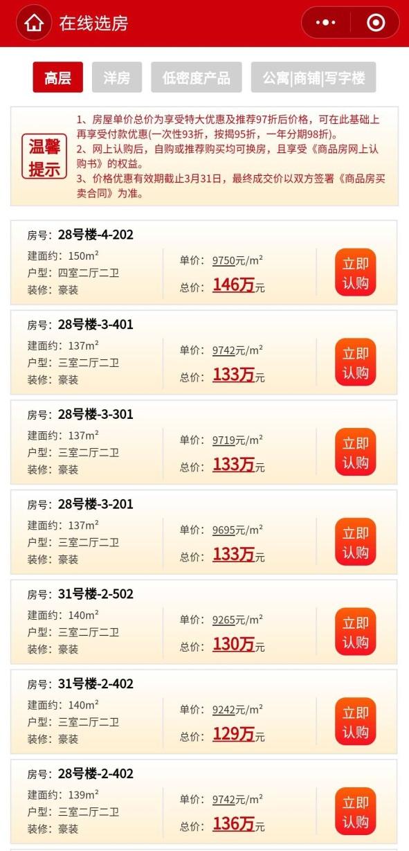 恒大再度颠覆地产营销模式:619个楼盘明码标价挂网销售