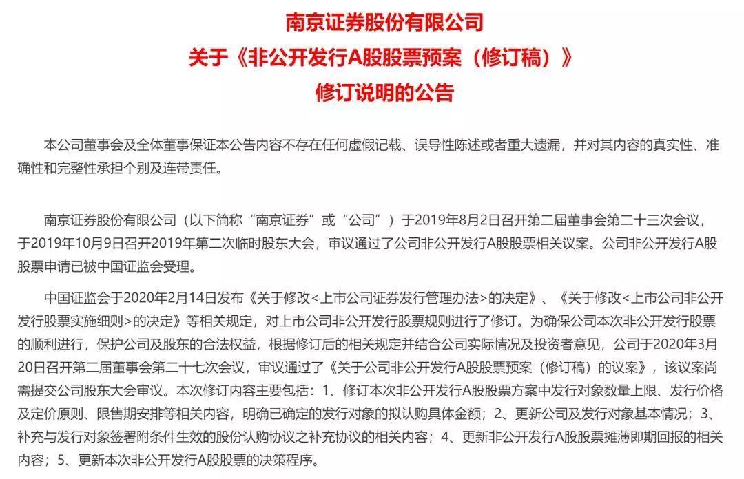 南京证券调整60亿定增预案 3家股东认购7.5亿