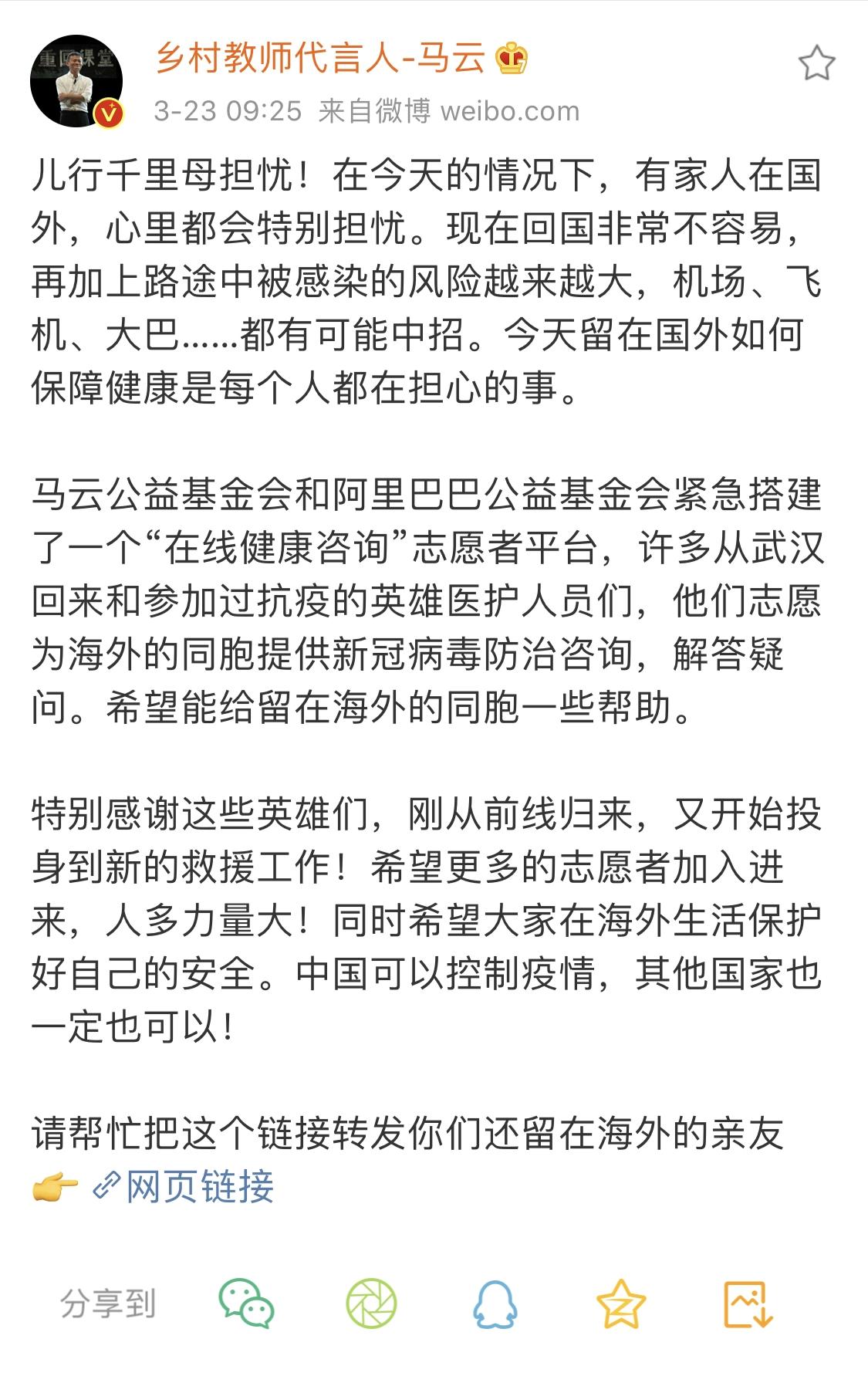 """抗""""疫""""英雄返场助海外华人渡过难关在支付宝上提供远程健康咨询服务"""