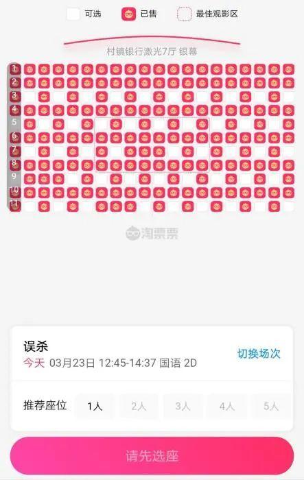 """环球影片""""撤档潮""""之高售票平台截图:影院隔座隔排售票2021年1月12日插图(7)"""
