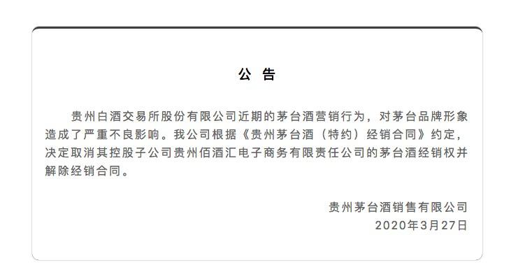 公告!贵州白酒交易所子公司茅台酒经销权被取消 曾因不当营销被约谈