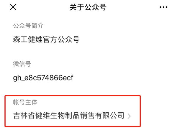 """来源:""""森工健维官方""""微信公众号"""