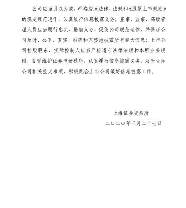 华泰股份被通报 违规向控股股东资金拆借5.2亿元