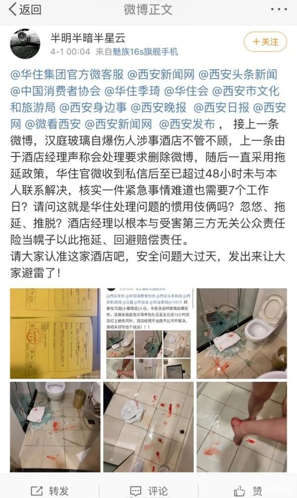 顾客入住汉庭酒店西安小雁塔店 浴室玻璃突然自爆 受伤后无人管 行业新闻