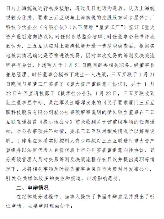 三五互聯及實控人龔少暉遭公開譴責 涉違規披露重組信息等3違規
