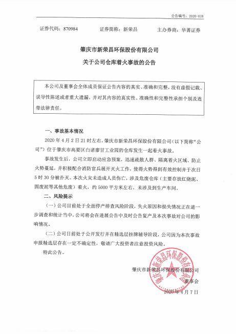 新三板公司新荣昌仓库着火 申报精选层存在一定不确定性