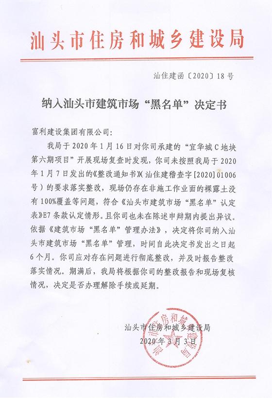 """保利地产子公司富利建设被纳入汕头建筑市场""""黑名单"""""""
