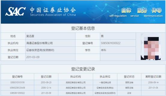 海通证券上海一名总监违规吃警示函 代客户操作账户