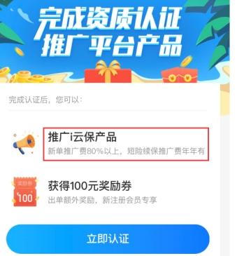 i云保新单推广费高达80%远超保险公司佣金