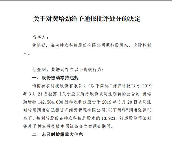 神农科技(300189)原控股股东被通报批评 股份被动减持违规