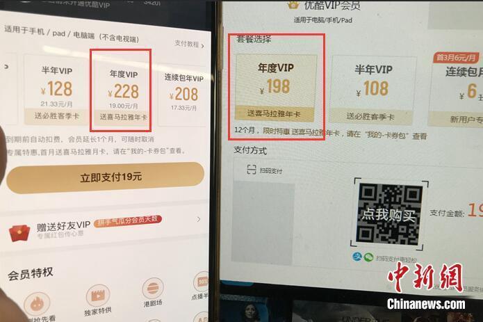 某在线视频网站一年VIP价格,在不同设备上购买价格相差30元。