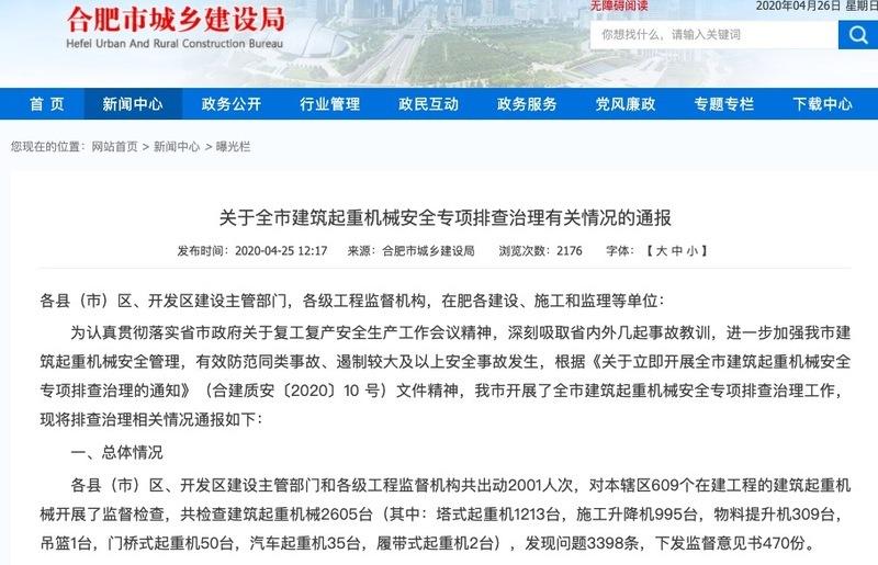 安徽伟星置业多个房地产项目因违规陆续被通报 涉无证人员操作设备等问题