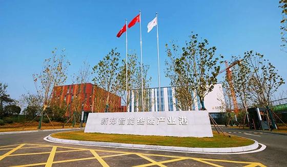 新郑产业新城智能终端产业港