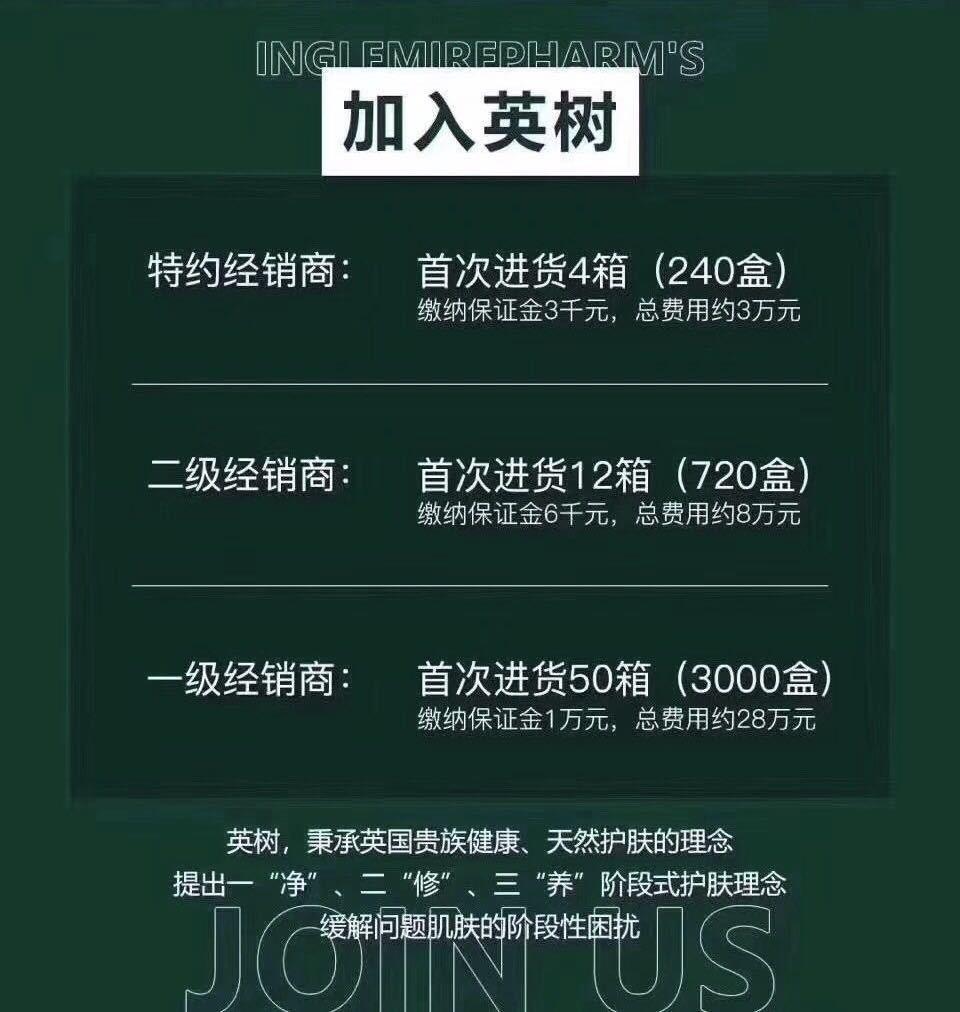 范玮琪、张碧晨、潘玮柏代言微商品牌英树涉嫌虚假宣传