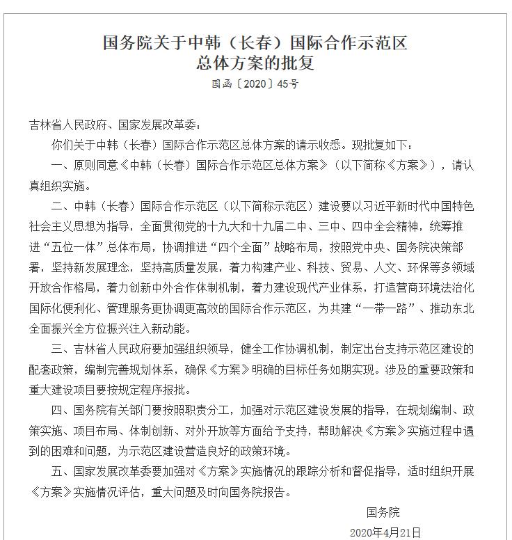 注入新动能!国务院批复同意中韩(长春)国际合作示范区总体方案