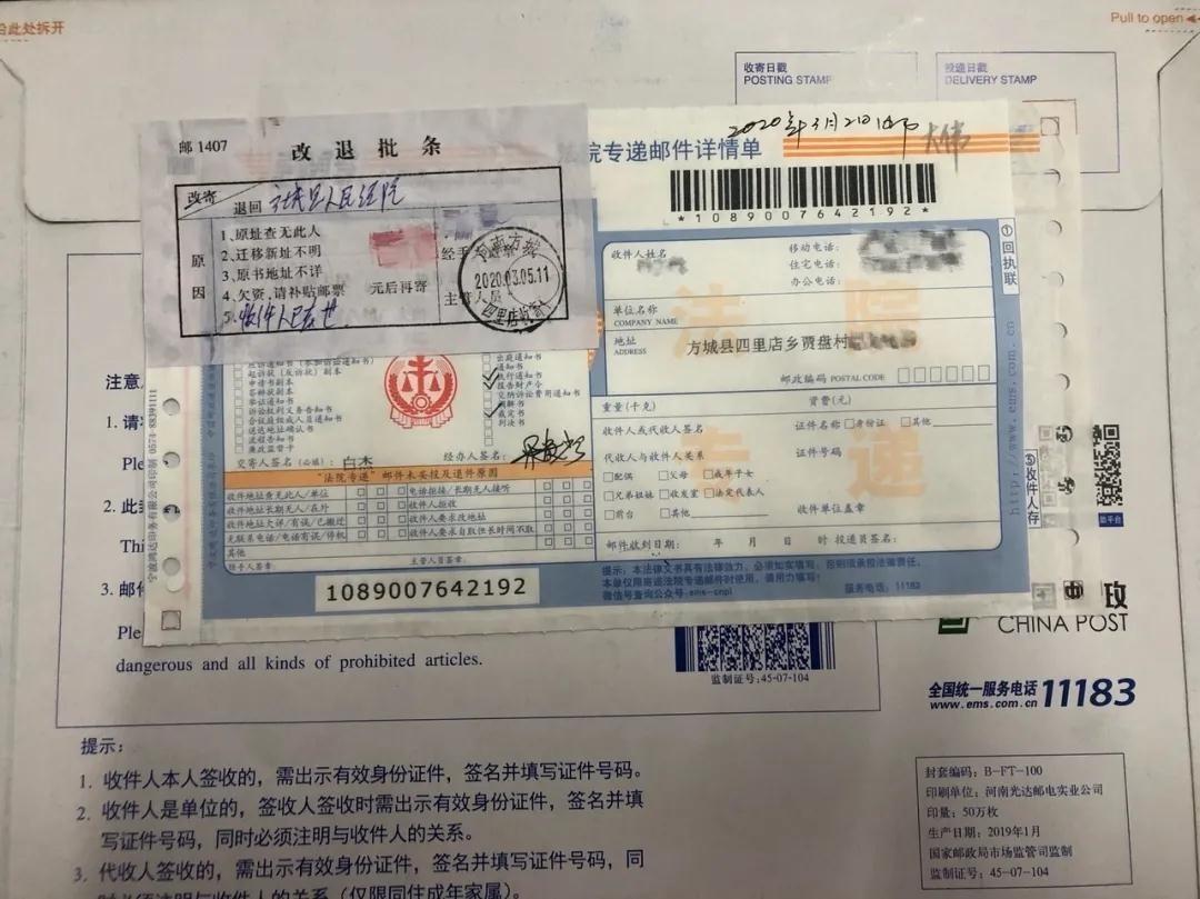 中國郵政速遞一分公司投遞員出具虛假回執被法院罰20萬元