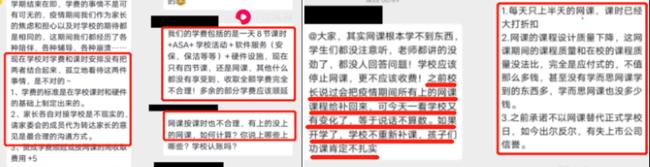 """朝阳凯文国际学校20万一年""""天价班""""变网课:课程质量收费标准引质疑"""