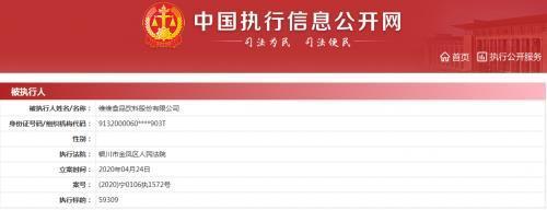 维维股份成被执行人 执行标的5.9309万元