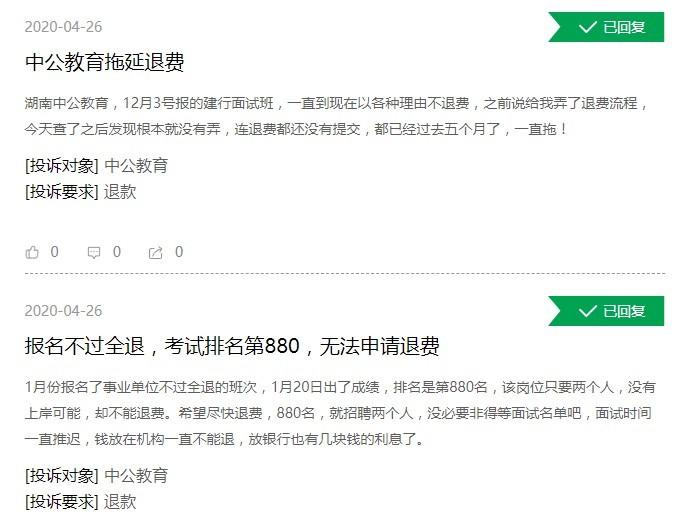 """中公教育退费乱象频发用户投诉不断 """"慷慨分红""""引巨大争议"""
