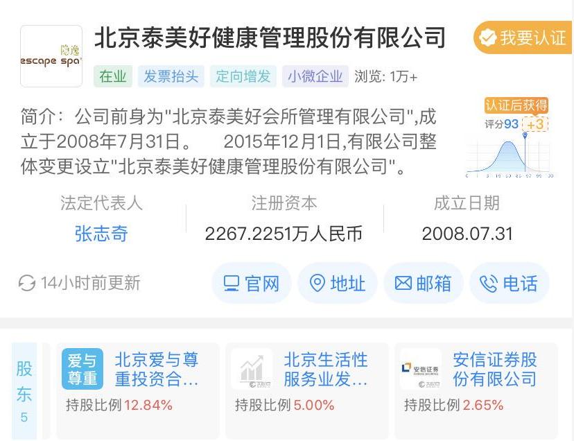 """康加科技""""健康筛查机器人""""两分钟检测70项指标被指""""忽悠人"""":北京市领导批示 代理商被罚20万"""