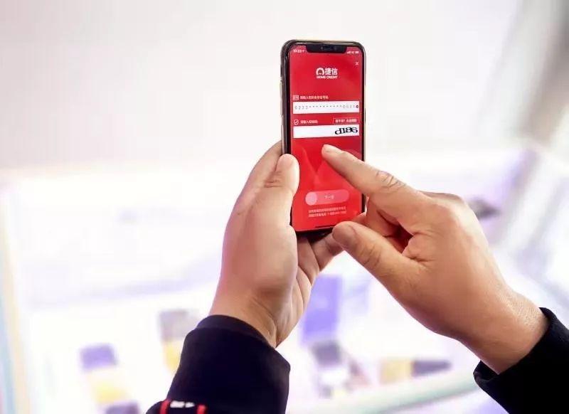 """捷信:Fintech打造智能风控""""硬核""""实力 赋能消费金融可持续发展"""