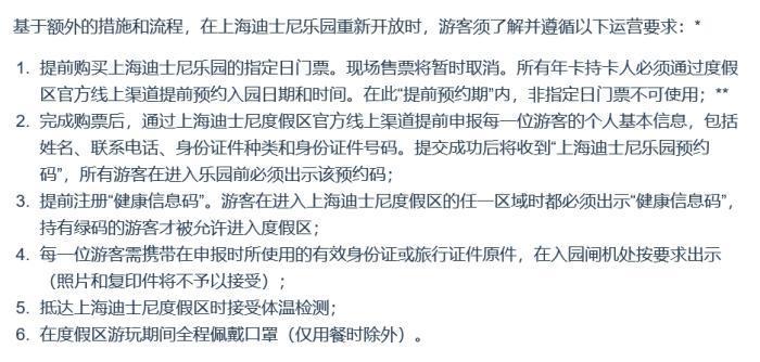 上海迪士尼将于5月11日起重新开放 成唯一开放迪士尼乐园