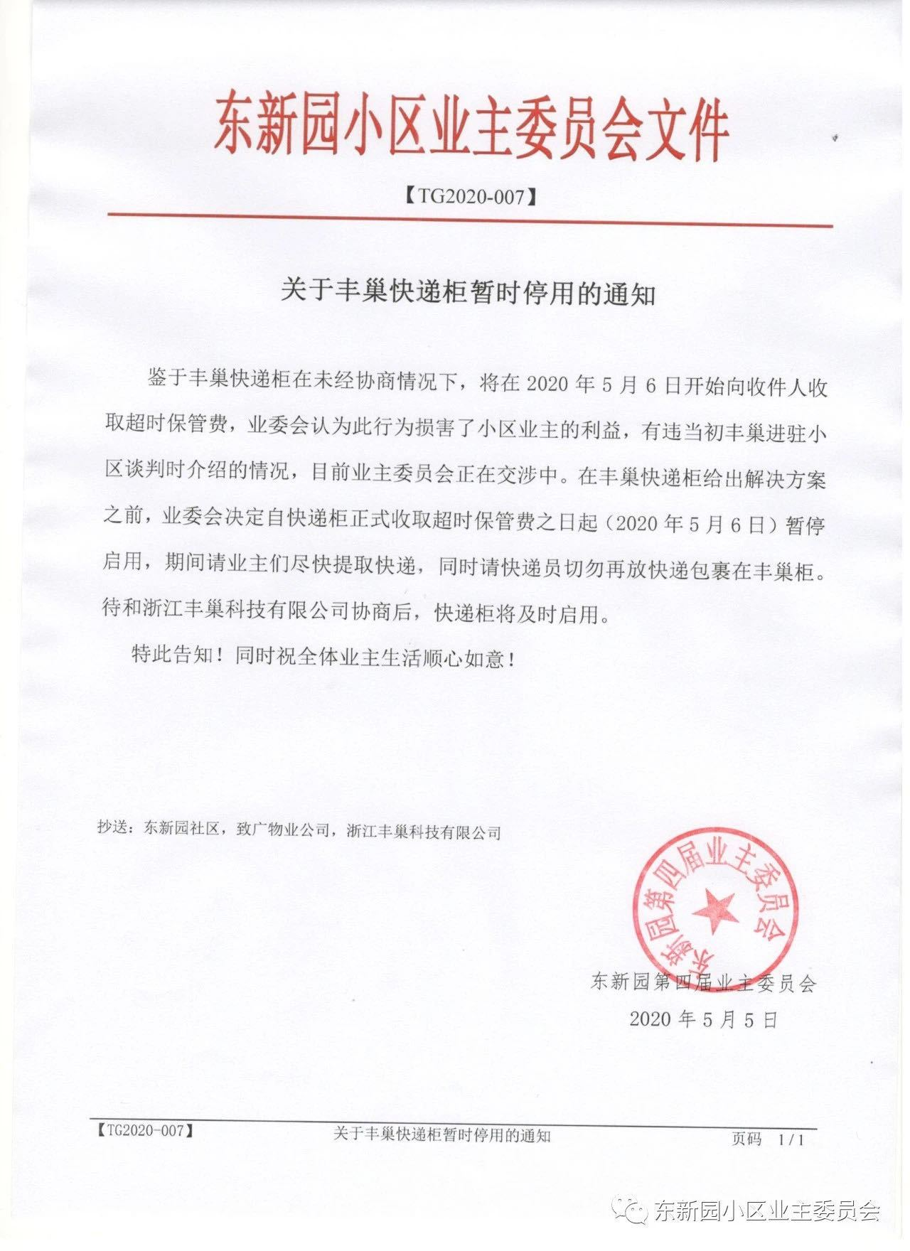 小区业委会决定自快递柜正式收取超时保管费之日起(2020年5月6日)暂停启用。