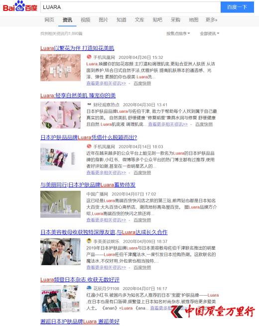 注意!日本进口品牌LUARA被曝产品备案未通过