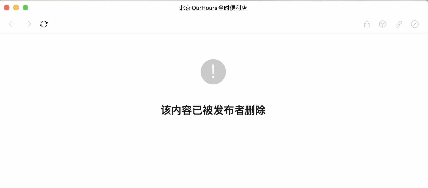 全时便利店北京门店将全面停业 被拆分转卖