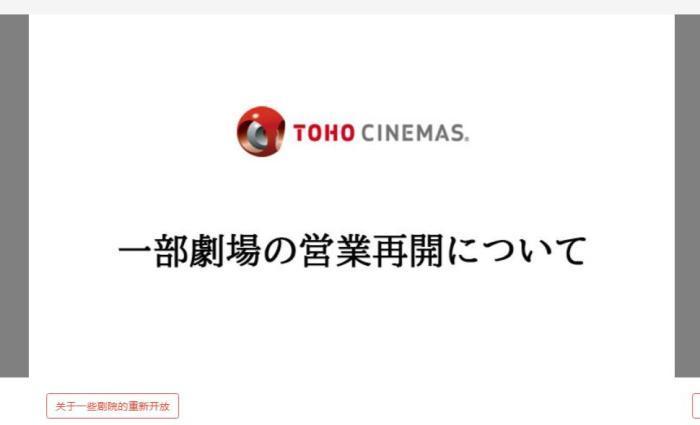 全球电影院何时恢复营业?多部大片放弃院线改为网络播出