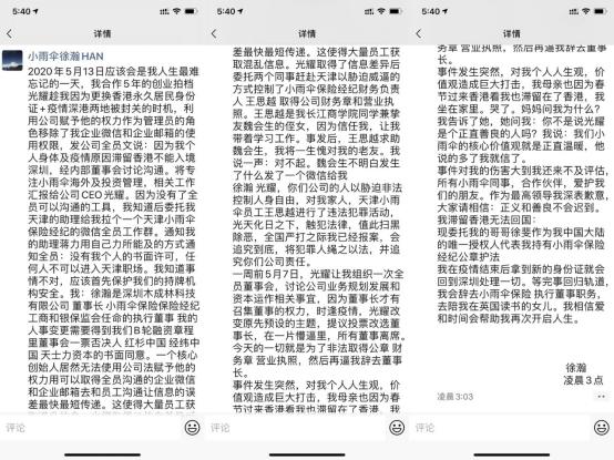 """小雨伞保险董事长深夜发文控诉CEO光耀""""当当式""""夺权"""