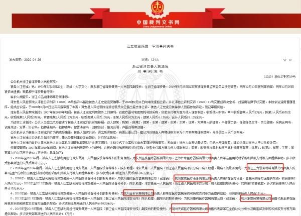 來源:中國裁判文書網