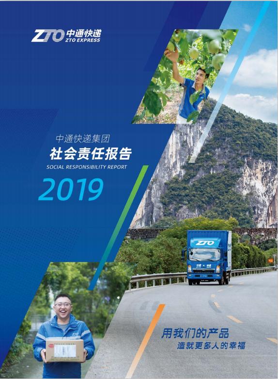 中通快递发布2019年度企业社会责任报告