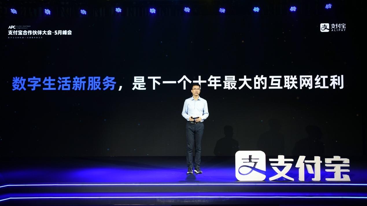 蚂蚁集团CEO胡晓明:打造全域数字化服务