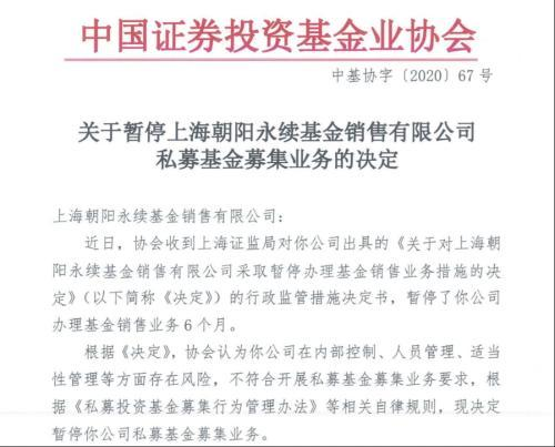 中国基金业协会一口气叫停4家基金销售机构的私募基金募集业务