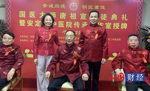 """国医大师唐祖宣再收两位""""高徒""""成立安定门中医院传承工作室"""
