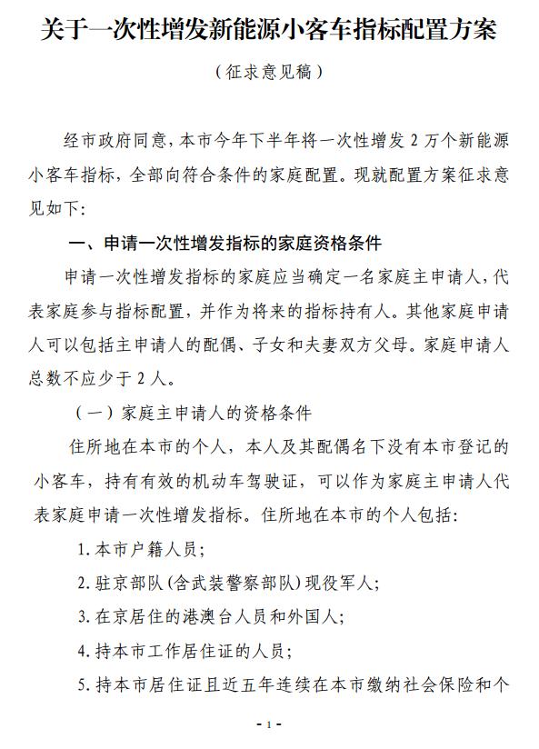 """好消息!北京8月拟增2万新能源指标 全给""""无车家庭"""""""