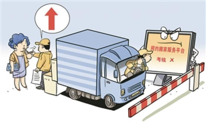 收费乱抢单难……搬家司机有点烦 行业发展需规范