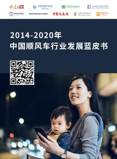 《2014-2020年中国顺风车行业发展蓝皮书》发布:提升顺风车行业发展