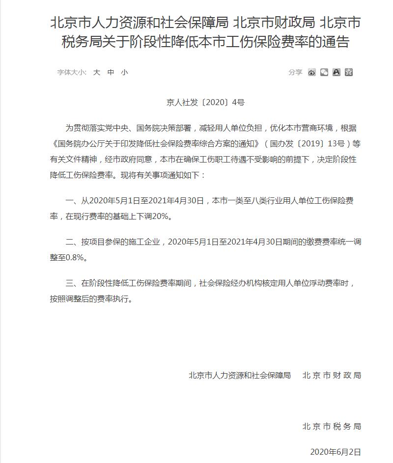 消息!北京工伤保险费率阶段性下调20%