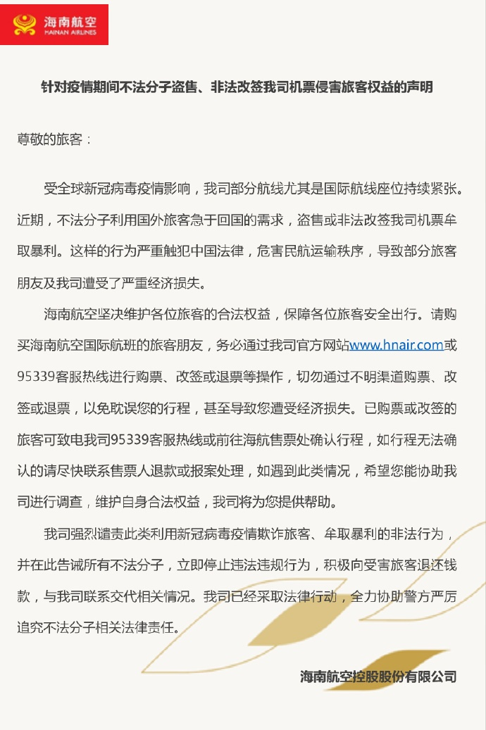"""声明!海南航空强烈谴责盗售改签机票行为:""""立即向受害旅客退款"""""""