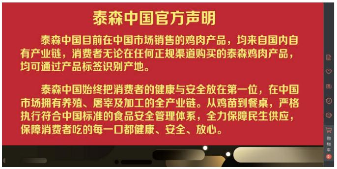 海关总署公告:暂停美国泰森部分禽肉产品入华,泰森中国发声证清白