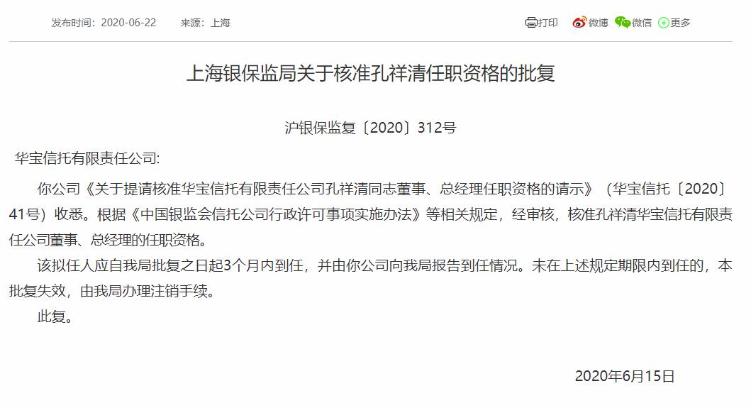 """华宝信托""""宝武系""""总经理孔祥清任命获批 2019年营收净利均小幅下滑"""