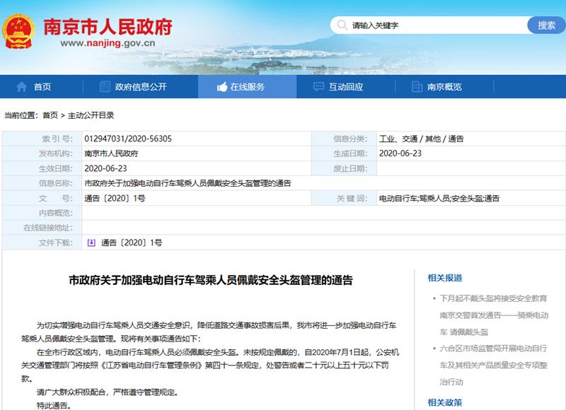 南京发布通告:7月1日起 骑电动车不戴头盔将最高罚款50元