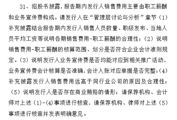 来源:招股书反馈意见