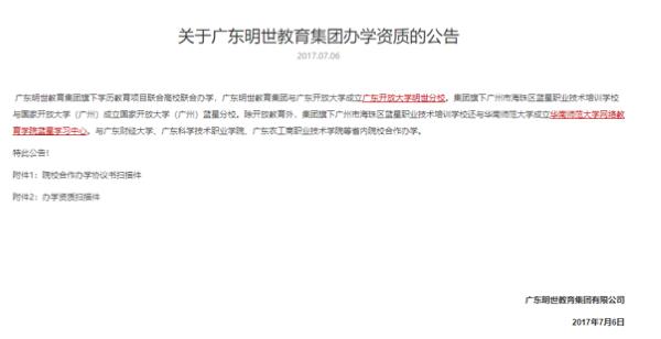 来源:广东明世教育集团官网