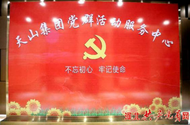 天山集团:喜迎建党99周年,以党建驱动企业大发展