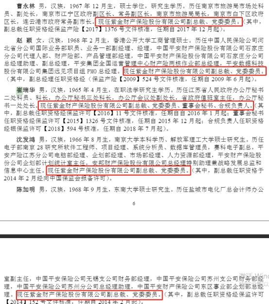 """通知!紫金财险总裁更替 副总裁陈加明""""转正""""接棒顾士新"""